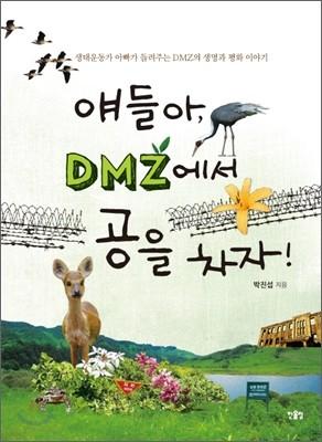 얘들아, DMZ에서 공을 차자!