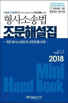 2018 형사소송법 조문해설집