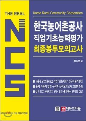 The Real NCS 한국농어촌공사 직업기초능력평가 최종 봉투모의고사
