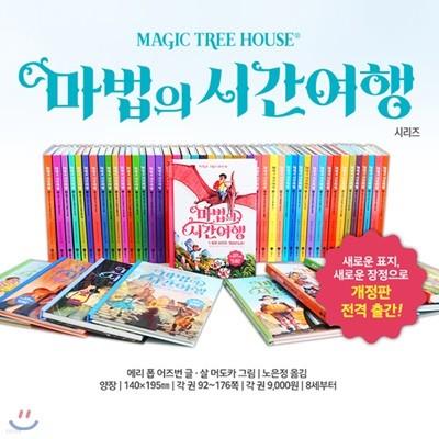 마법의시간여행 / 전57권 / 55권 + 게임과퍼즐북2권