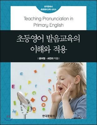 초등영어 발음교육의 이해와 적용