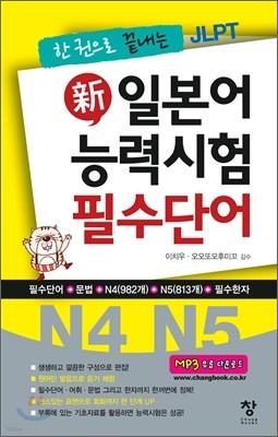 新 일본어 능력시험 필수단어 N4 N5