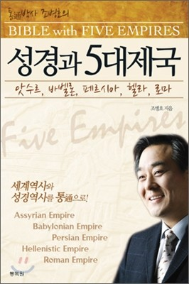성경과 5대 제국