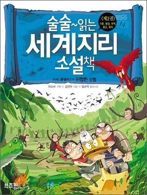 술술~ 읽는 세계지리 소설책 2