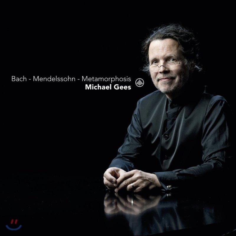 Michael Gees 변용 - 바흐와 멘델스존의 건반 작품들 (Bach - Mendelssohn - Metamorphosis) 미하엘 기스