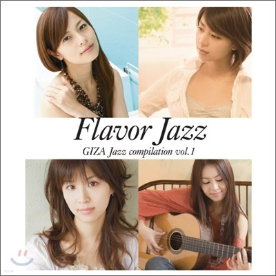 Flavor Jazz Giza Compilation Vol.1
