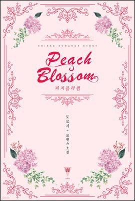 [합본] 피치 블라썸(Peach Blossom) (전2권/완결)