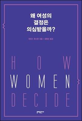 [대여] 왜 여성의 결정은 의심받을까?