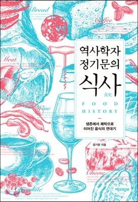 역사학자 정기문의 식사食史