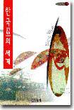 한국무의 세계