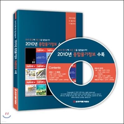 2010년 종합물가정보