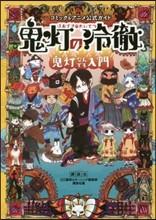 (예약도서)コミック&アニメ公式ガイド 鬼燈の冷徹 鬼燈なんでも入門