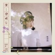 아이유 (IU) - 리메이크 앨범 : 꽃갈피 둘