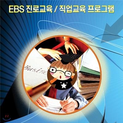 EBS 진로교육(직업의 세계) 13종 시리즈
