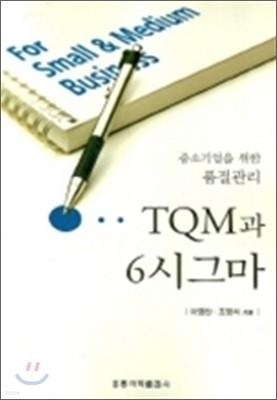 TQM과 6시그마