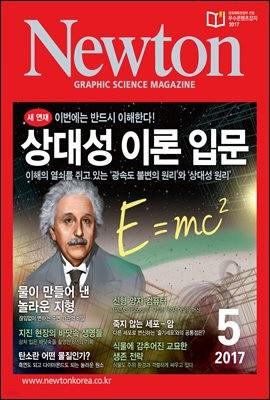 월간 뉴턴 Newton 2017년 5월호