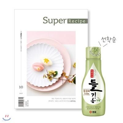 수퍼레시피 super recipe (월간) : 10월 [2017]