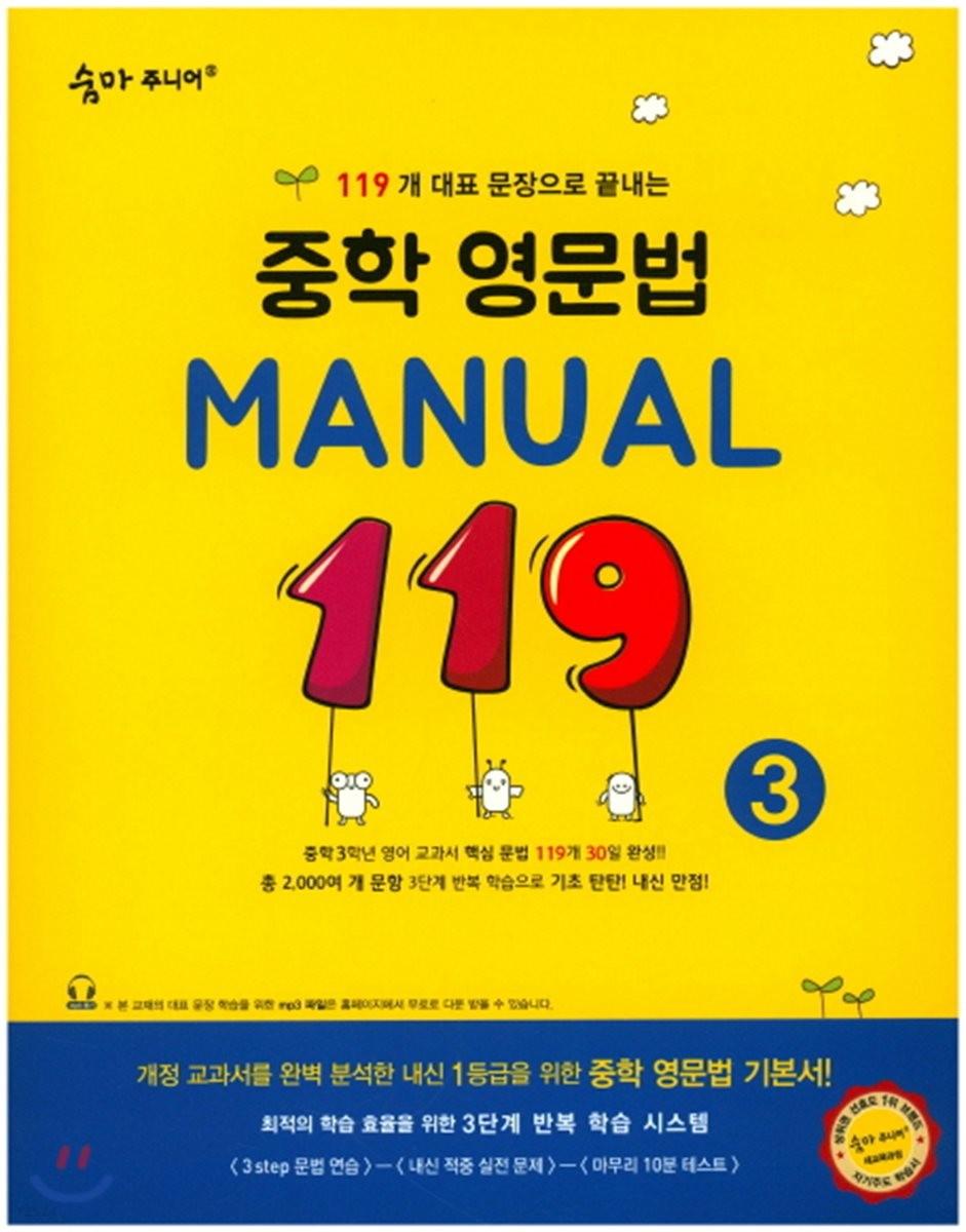 숨마 주니어 중학 영문법 MANUAL 119 (3)