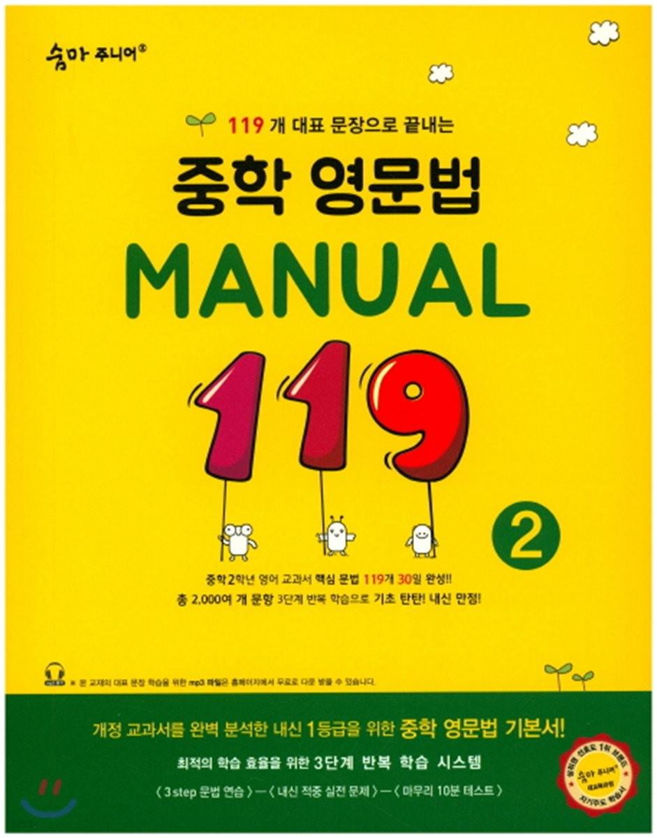 숨마 주니어 중학 영문법 MANUAL 119 (2)