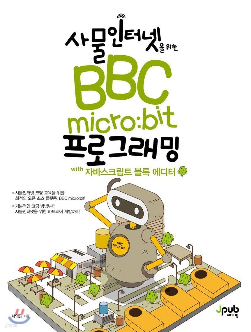 사물인터넷을 위한 BBC micro:bit 프로그래밍