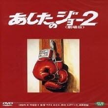 [DVD] The Champion 2 - 내일의 죠 2 (극장판/2DVD)
