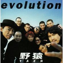 野猿 (Yaen) - evolution (수입/avcd11772)
