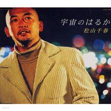 마쯔야마 치하루 (松山千春) - 宇宙のはるか (수입/single/coda2004)