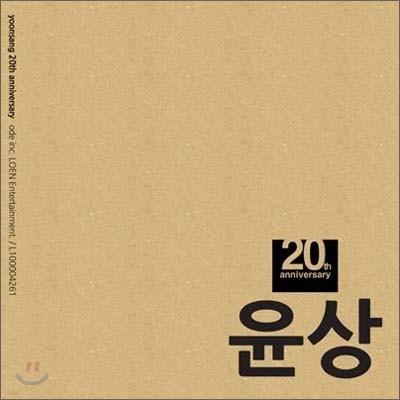 윤상 - 20주년 기념 프로젝트 [3천장 한정판]