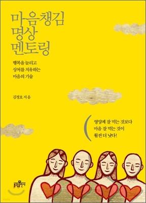 마음챙김 명상 멘토링