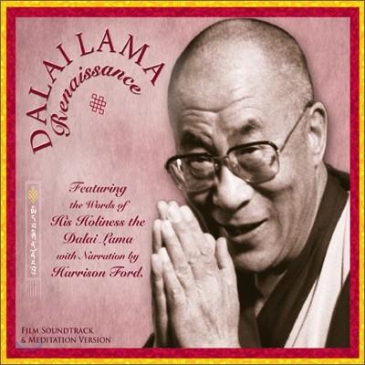 Dalai Lama (달라이 라마) - Dalai Lama Renaissance (달라이 라마 르네상스)