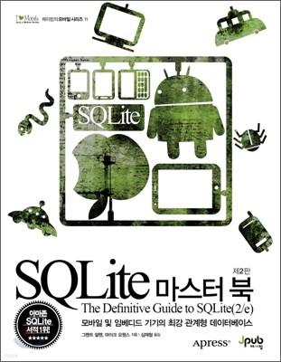 SQLite 마스터 북