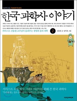 한국 과학사 이야기 2