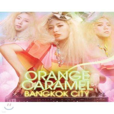 오렌지 캬라멜 (Orange Caramel) - 방콕 시티 (Bangkok City)