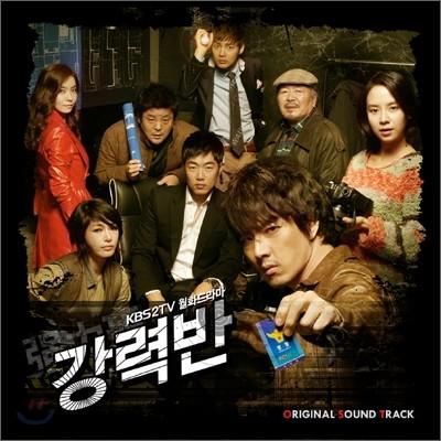 강력반 (KBS 2TV 월화드라마) OST