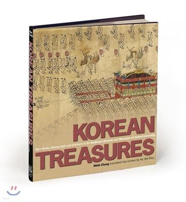Korean Treasures : 보들리안 도서관과 옥스포드 대학교에서 발견된 한국의 보물 1