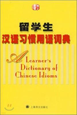 留學生漢語習慣用語詞典  유학생한어습관용어사전