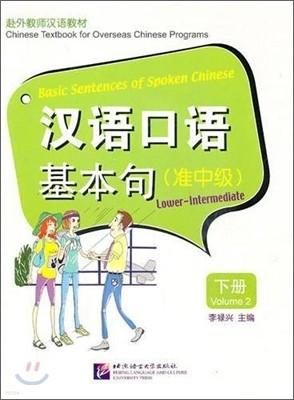 漢語口語基本句 准中級 (下) 한어구어기본구 준중급 (하)