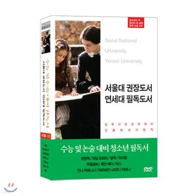 ★기획특가★서울대 권장 도서 연세대 필독 도서 정품 10P DVD