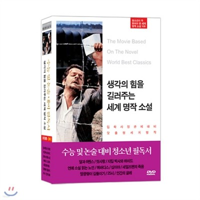 ★기획특가★생각의 힘을 길러 주는 세계 명작 소설 정품 10P DVD