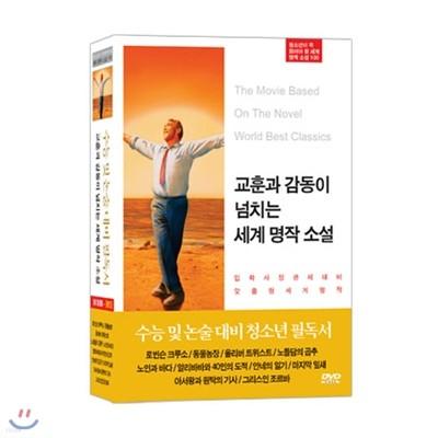 ★기획특가★교훈과 감동이 넘치는 세계 명작 소설 정품 10P DVD