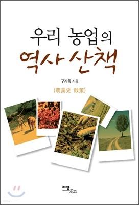 우리 농업의 역사 산책