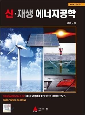 신.재생 에너지공학