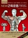 [중고] New 뉴 근육운동가이드