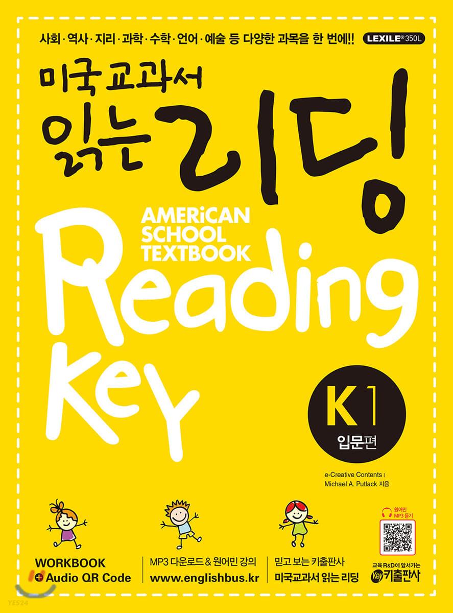 미국교과서 읽는 리딩 K1 American School Textbook Reading Key 입문편