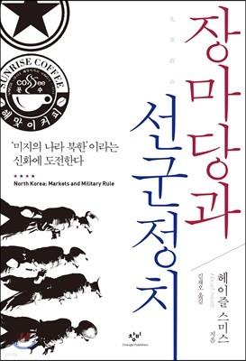 장마당과 선군정치