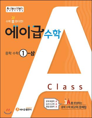 에이급 수학 중학수학 1-상 (2021년용)