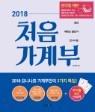 2018 처음 가계부 [분리형]