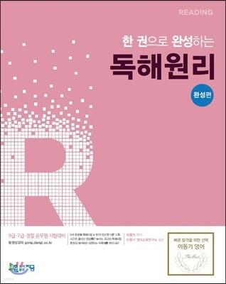 2018 이동기 한 권으로 완성하는 독해원리 완성편