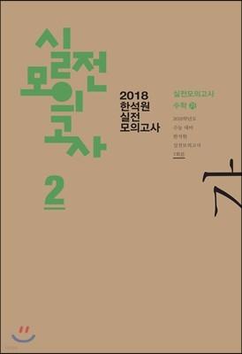 2018 한석원 실전모의고사 2 수학 가형 (8절)(2017년)