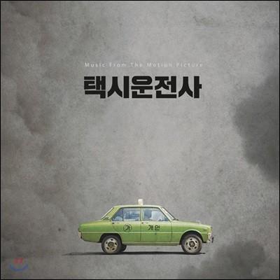 택시운전사 OST
